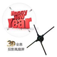3D全息投影風扇屏