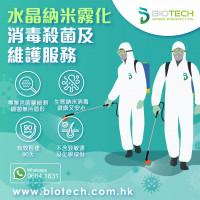 水晶納米霧化消毒殺菌及維護服務