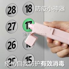 電梯防預棒(防疫小神器)
