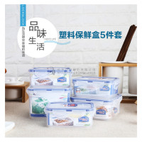 樂扣保鮮盒5件裝 (HPL855S001)
