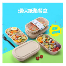 一次性餐盒(原漿紙盒)
