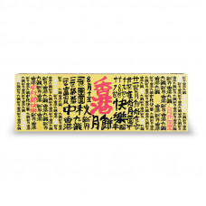 皇帝墨寶  中秋禮盒