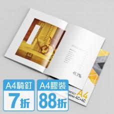 A4 彩色騎釘/膠裝書刊 (數碼)