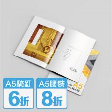 A5 彩色騎釘/膠裝書刊 (數碼)
