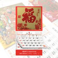 正度福字曆