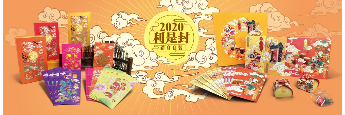 Red Packet2020
