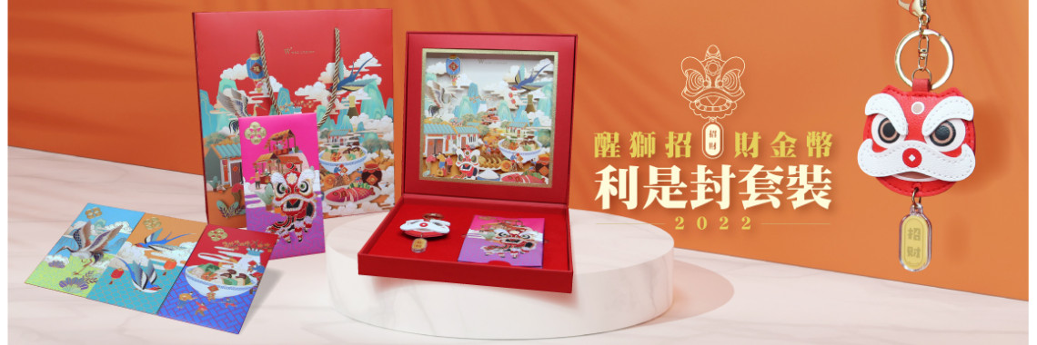Red Packet Box Set