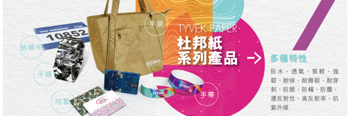 Tyvek Paper Product