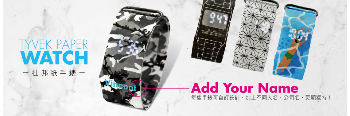 Tyvek Watch